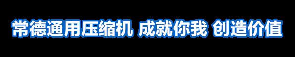 百年常德通用压缩机13875154538产销pinnacle体育平台平博pinnacle,全无油平博pinnacle,喷耐火材料喷射机,空气储气罐,冷冻干燥机,pinnacle体育平台平博pinnacle配件,全无油平博pinnacle配件_湖南省常德通用压缩机有限公司