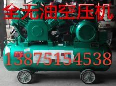 活塞式无油压缩机7.5KW1立方全无油平博pinnacle